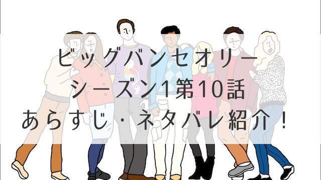 ビッグバンセオリー シーズン1第10話 あらすじ・ネタバレ紹介!