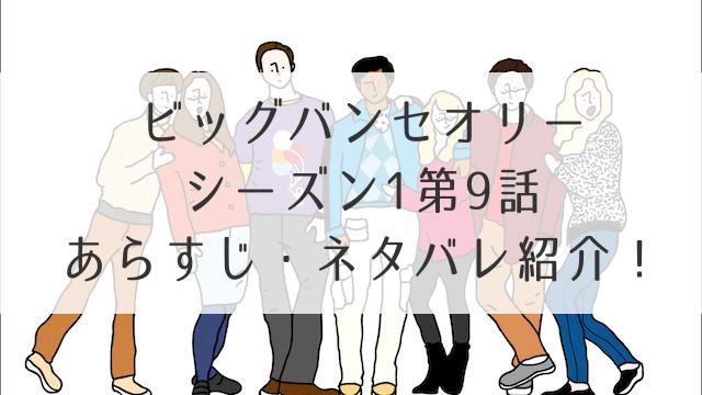 ビッグバンセオリー シーズン1第9話 あらすじ・ネタバレ紹介!